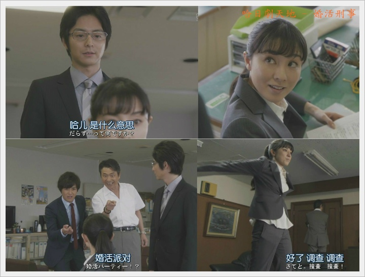 婚活刑事1-010.jpg
