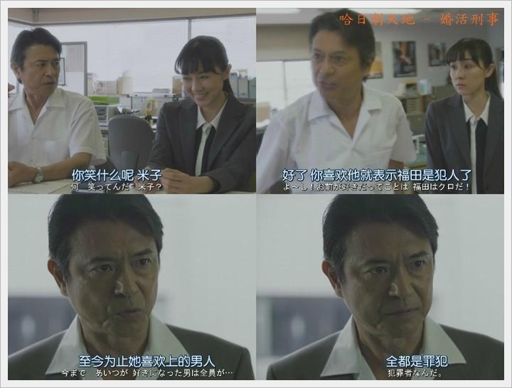 婚活刑事1-011.jpg