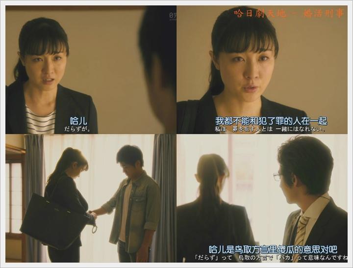 婚活刑事1-017.jpg