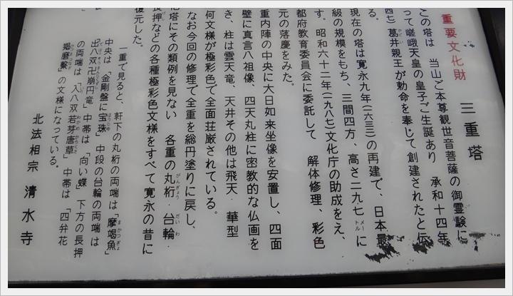 2015年日本京都-清水寺015.JPG