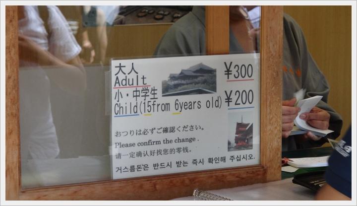 2015年日本京都-清水寺018.JPG