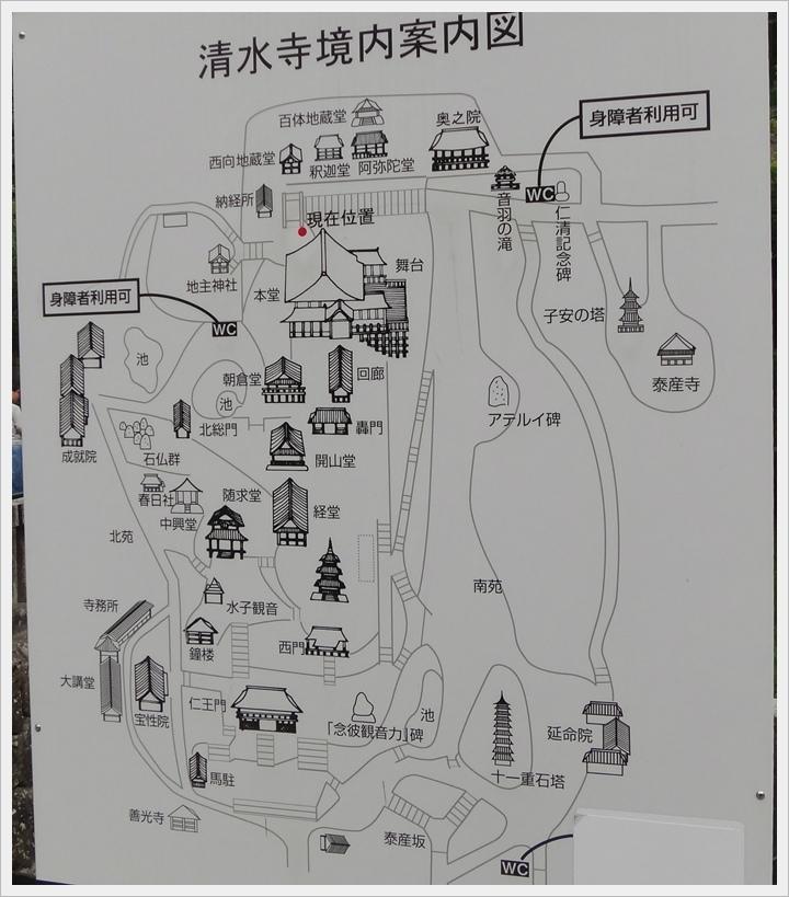 2015年日本京都-清水寺026.JPG