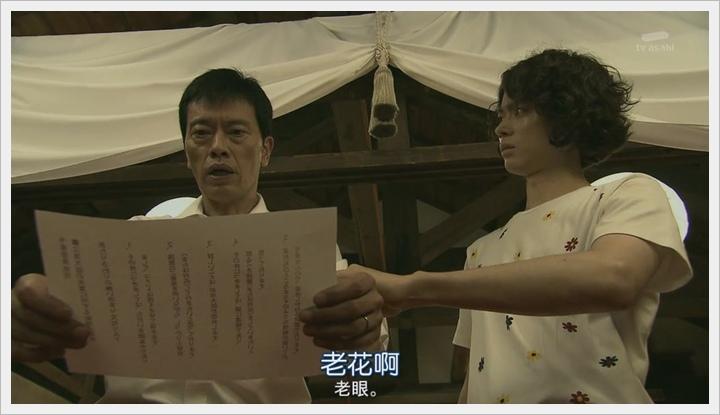 2015夏季日劇-民王043.JPG