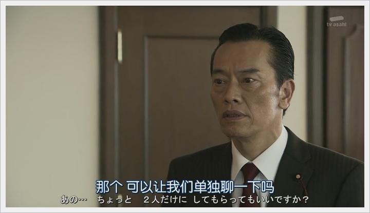 2015夏季日劇-民王047.JPG