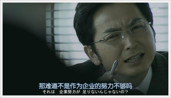 2015夏季日劇-民王061.JPG