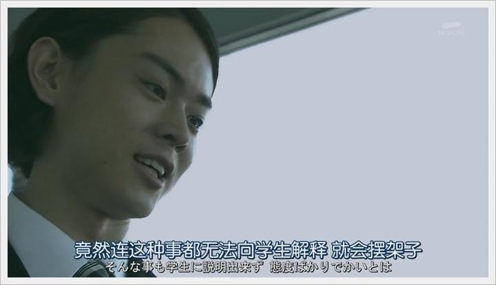 2015夏季日劇-民王066.JPG