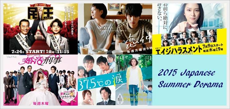 2015夏季日劇