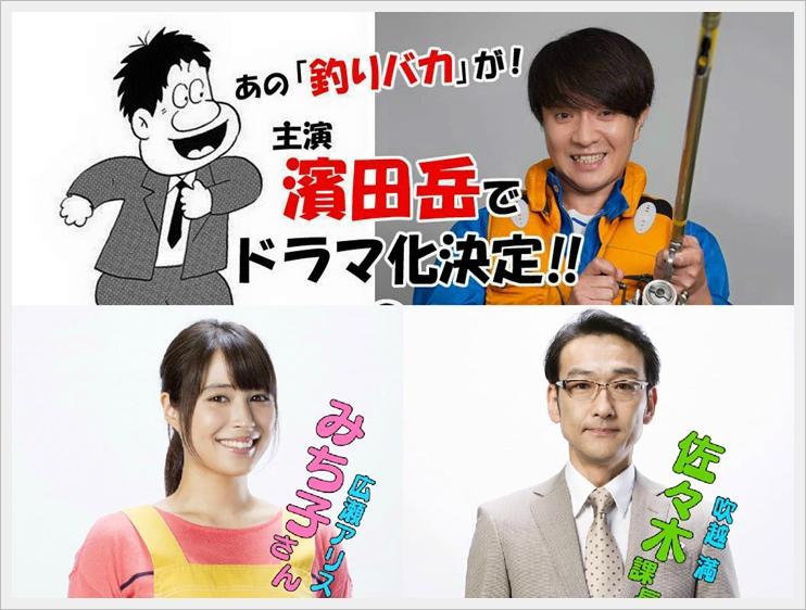 釣魚狂日記 ~新入社員濱崎傳助全