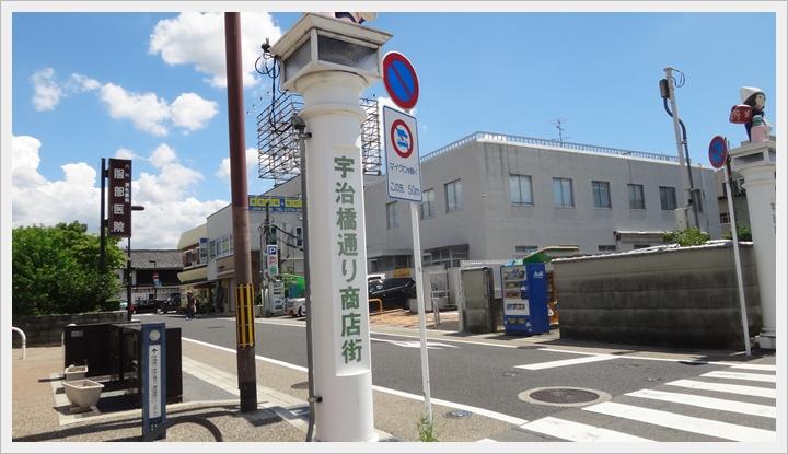 宇治-中村藤吉004.JPG