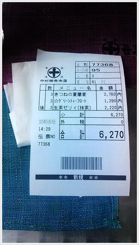 宇治-中村藤吉024.jpg