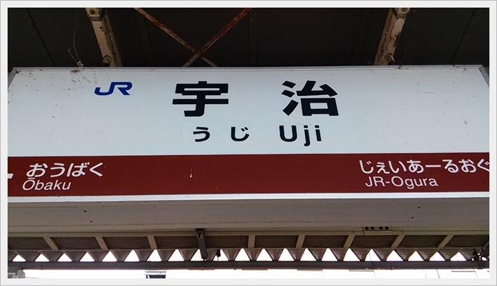 宇治-中村藤吉033.jpg
