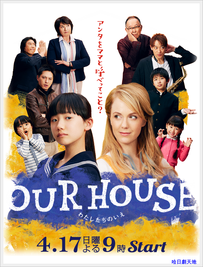 OUR HOUSE-2.png