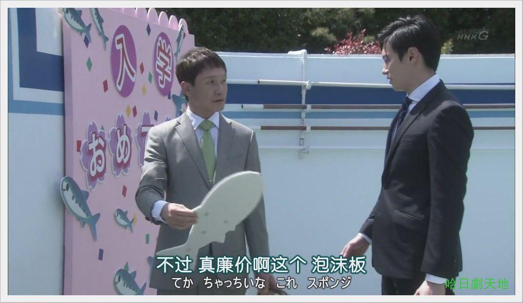 NHK-夏季日劇-水族館女孩 (18).JPG