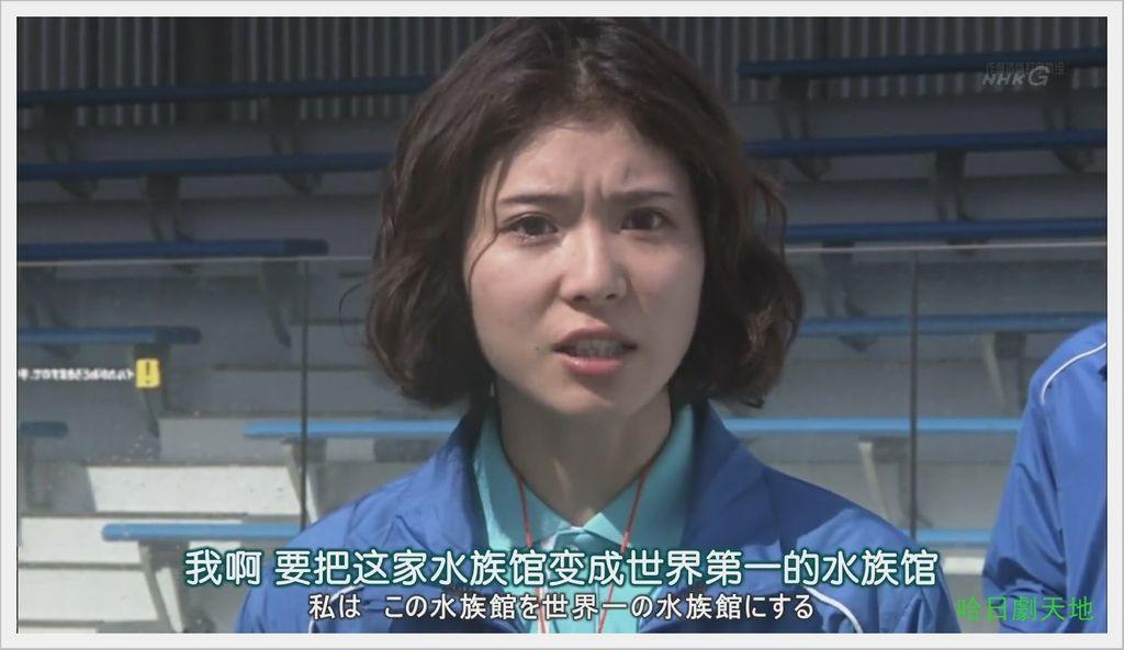 NHK-夏季日劇-水族館女孩 (21).JPG