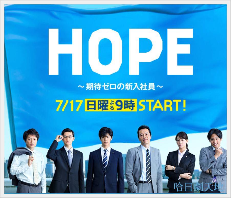 HOPE ~期待值零的新進員工~.png