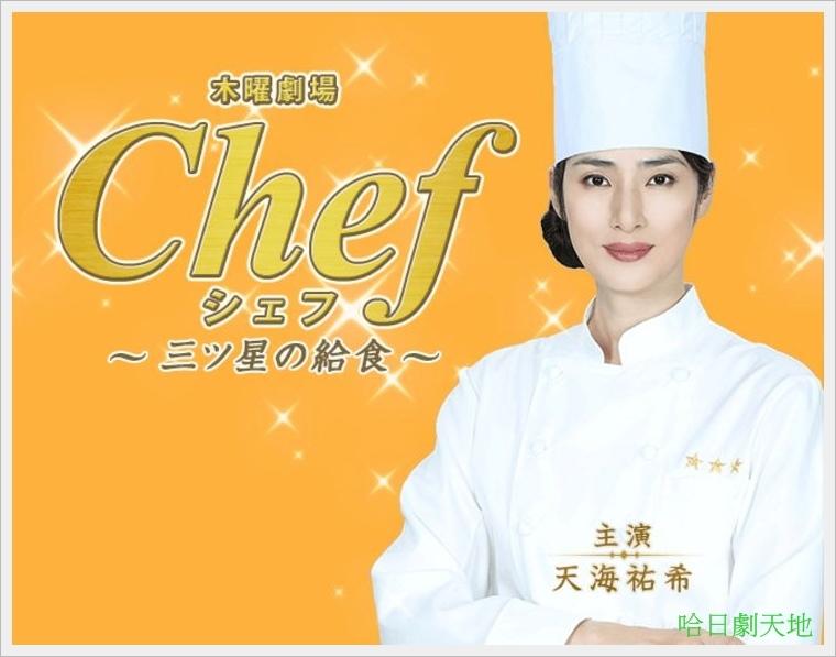 Chef 三星級的營養午餐.JPG