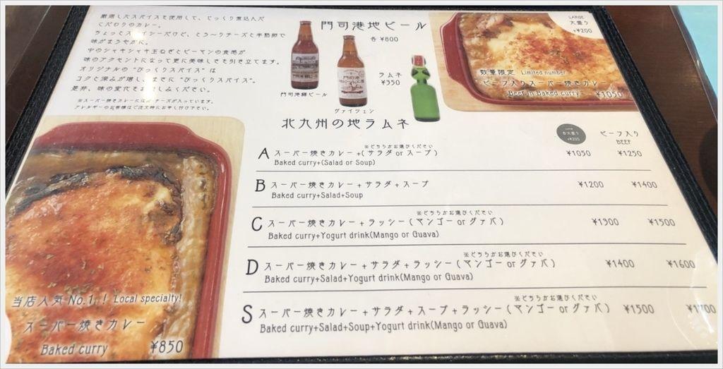 門司港燒咖哩菜單1
