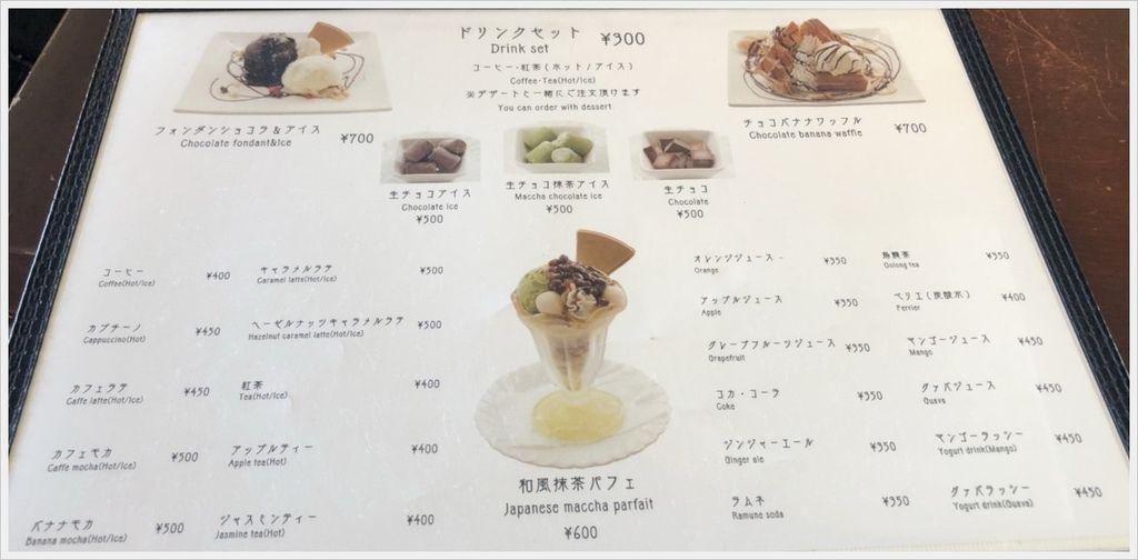 門司港燒咖哩菜單4