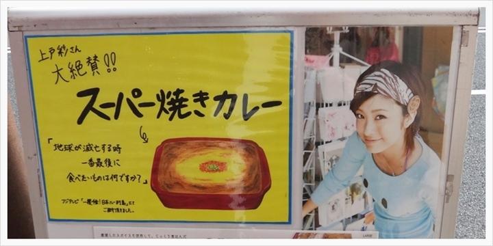 日本北九州燒咖哩