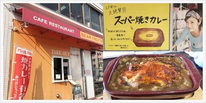 日本北九州燒咖理
