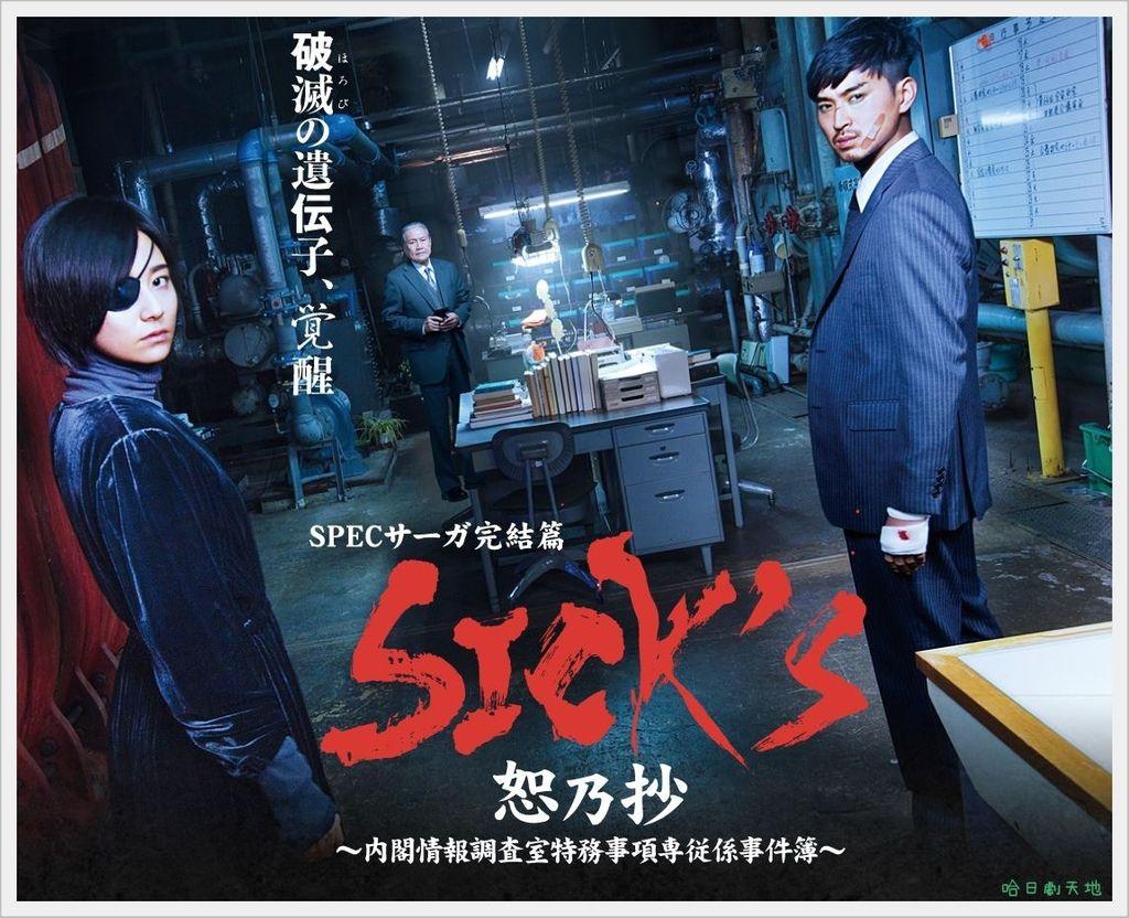 SPEC Saga完結篇 SICK'S恕乃抄.JPG