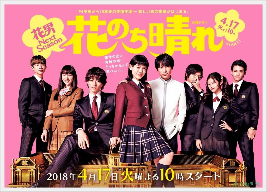流星花園~Next Season 0.jpg