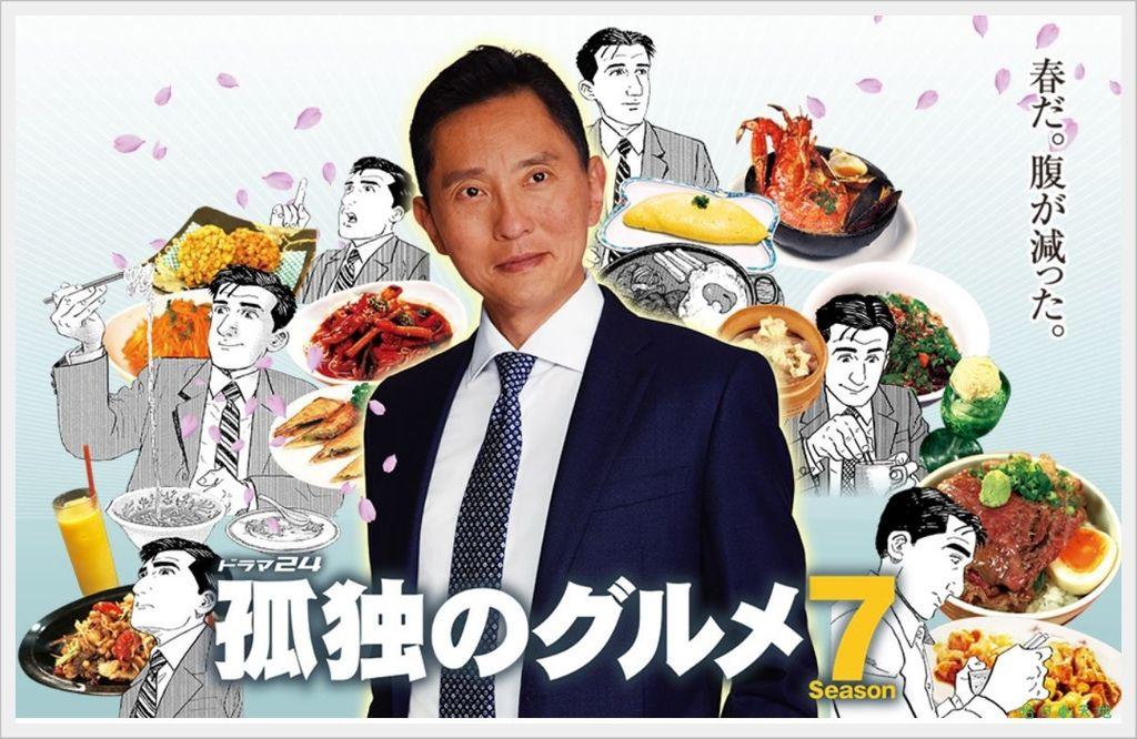 孤獨的美食家第七季.JPG