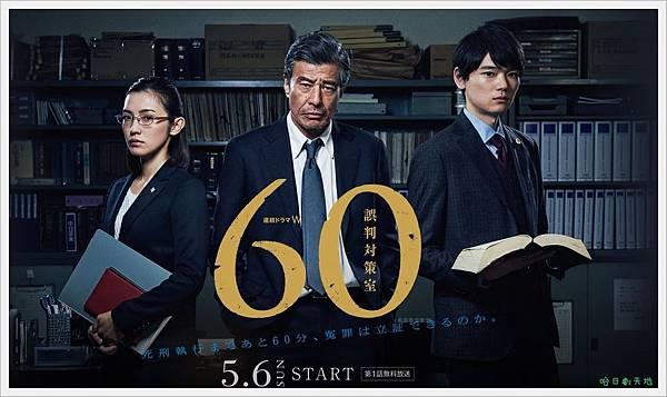 60 誤判對策室.JPG