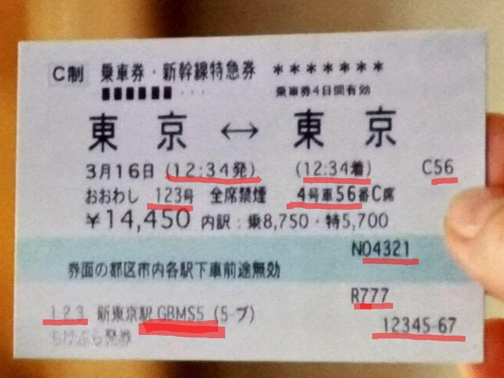 東京東京車票