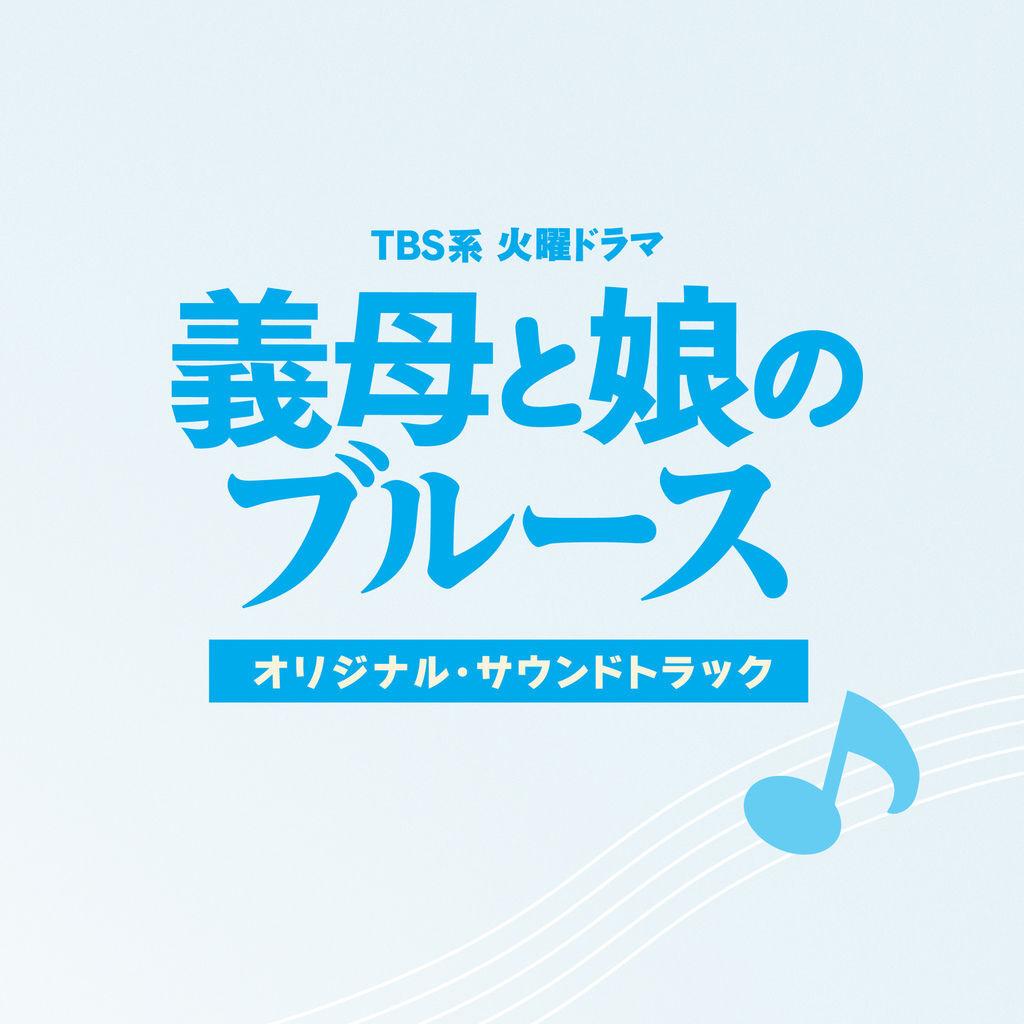 火曜ドラマ「義母と娘のブルース」オリジナル・サウンドトラック.jpg