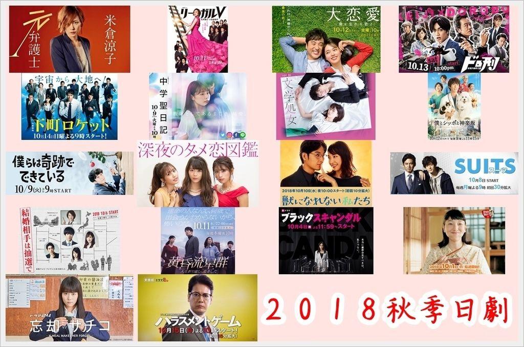 2018秋季日劇all.jpg