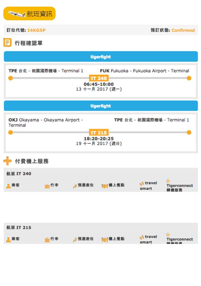 九州廣島旅遊手冊