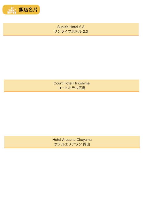 九州、廣島.005.png