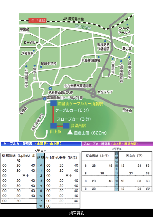 九州、廣島.011.png
