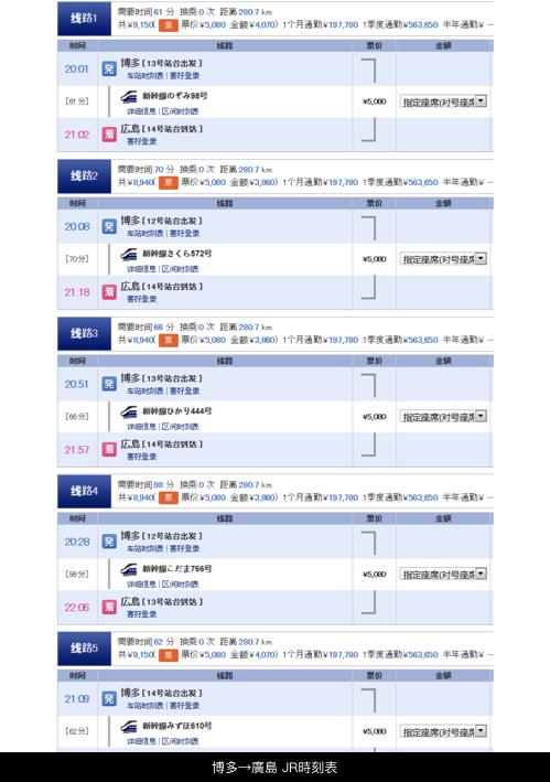 九州、廣島.018.png
