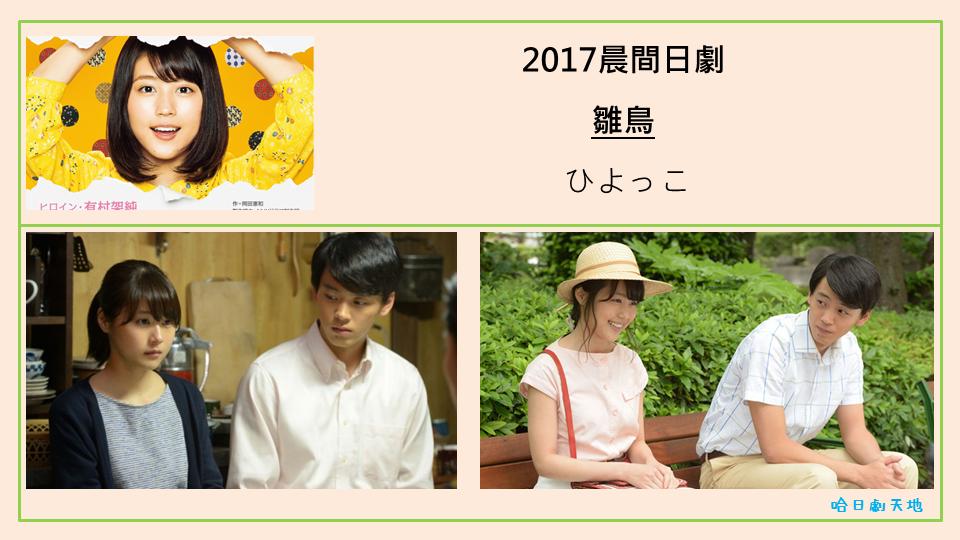 有村架純介紹 (20).PNG