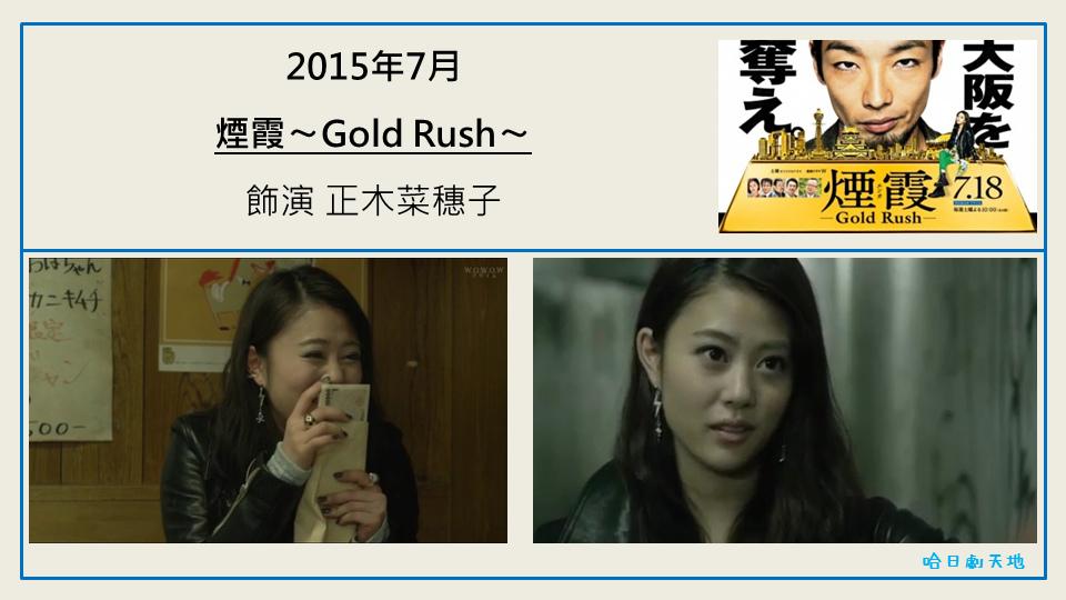 高畑充希_20XX-2018 煙霞〜Gold Rush〜.BMP