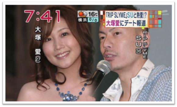 大塚愛和老公SU離婚