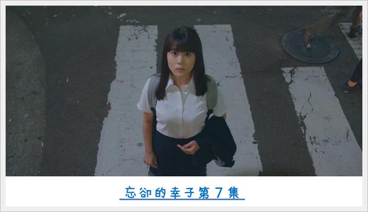 忘卻的幸子07 (1).PNG