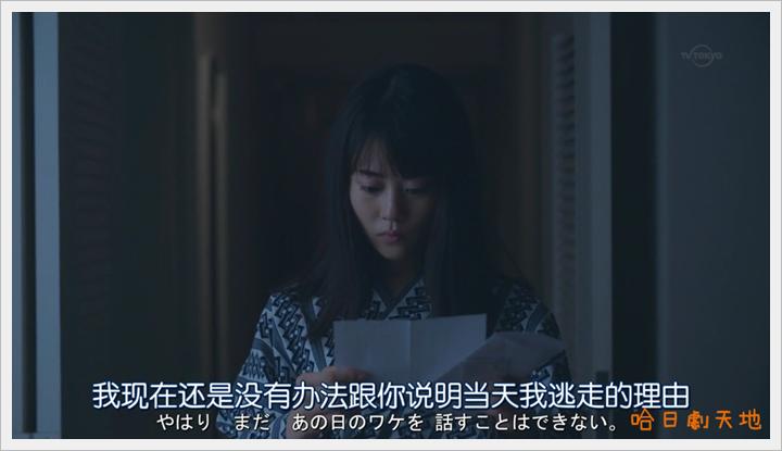 忘卻的幸子07 (14).PNG