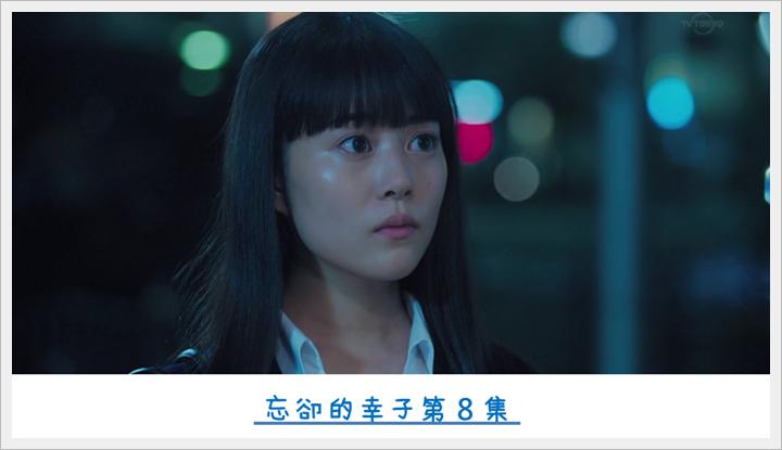 忘卻的幸子08 (1).PNG