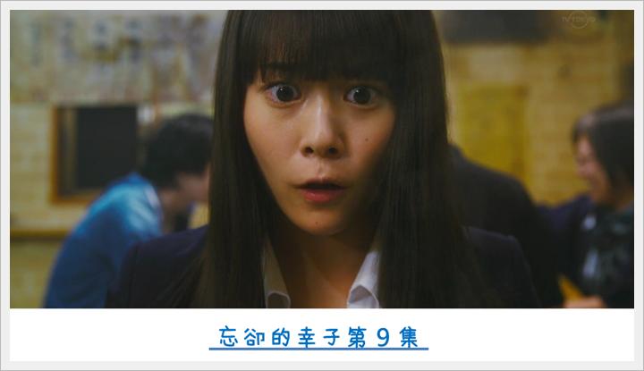 忘卻的幸子09 (1).PNG