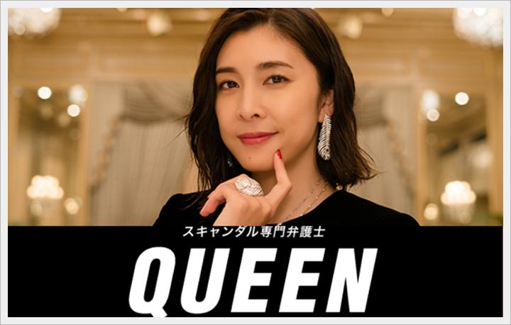 08醜聞專門律師QUEEN.PNG
