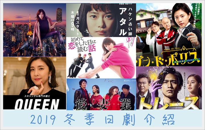 2019冬季日劇封面.png
