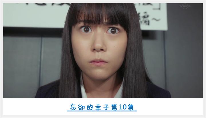 忘卻的幸子10 (1).PNG