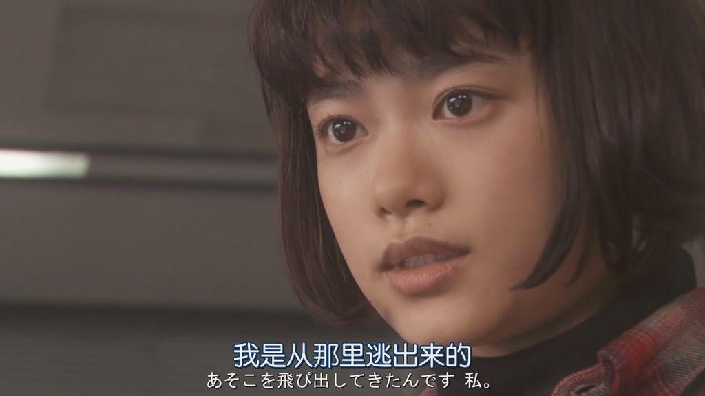 派遣占卜師·中.Haken.Uranaishi.Ataru.Ep06 (11).JPG