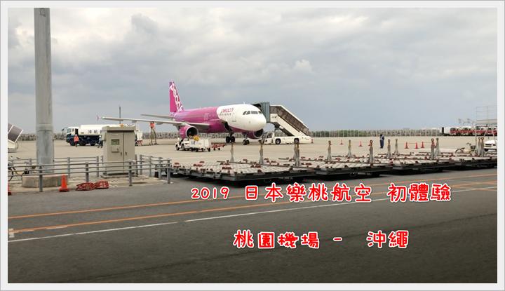 2019年沖繩樂桃搭乘經驗 (1).png