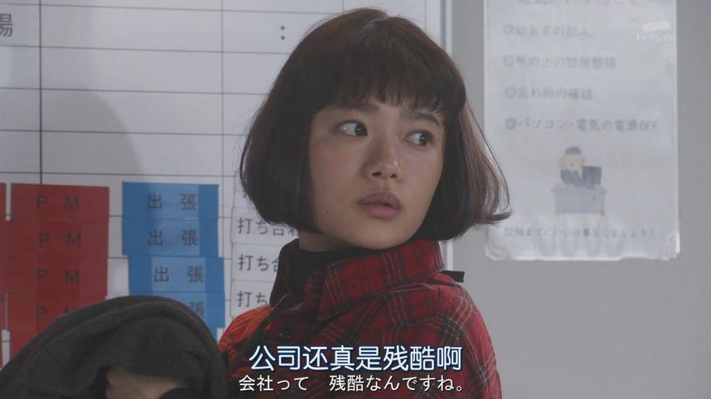 日劇派遣占卜師中-第七集 (13).JPG