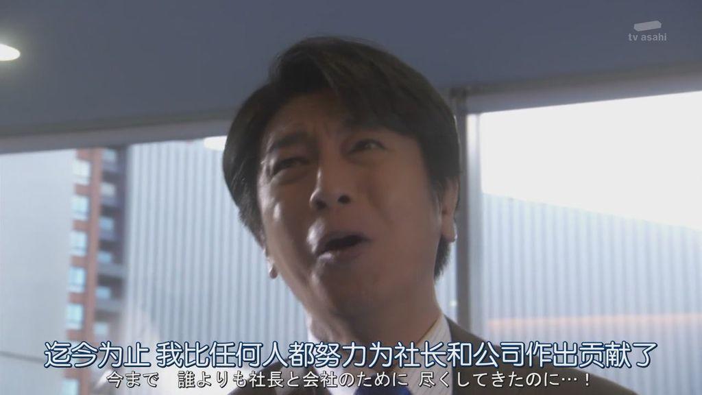 日劇派遣占卜師中-第七集 (10).JPG
