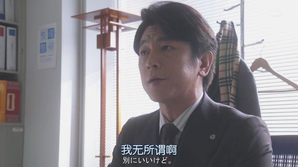 日劇派遣占卜師中-第七集 (21).JPG